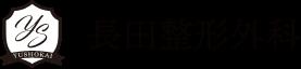 長田整形ロゴ黒
