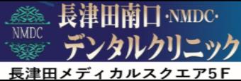長津田南口dentalクリニック