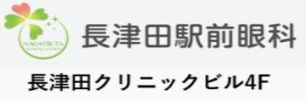 長津田駅前眼科
